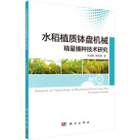 水稻植质钵盘机械精量播种技术研究