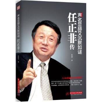 声名显赫又沉默如谜:任正非传 万种创新的中国脊梁