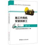 施工升降机安装拆卸工·建筑施工特种作业人员安全培训系列教材