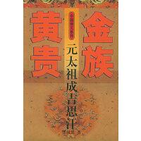 黄金贵族-元太祖成吉思汗