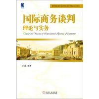 【正版特价】国际商务谈判理论与实务|229079