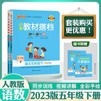 小学教材搭档语文数学五年级下册2本套人教版 2021春