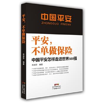 《平安,不单做保险:中国平安怎样走进世界500
