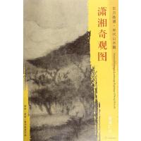 东方画谱・宋代山水画菁华高清摹本・潇湘奇观图