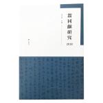 翁同龢研究(2018)