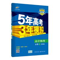 曲一线 高中物理 必修2 鲁科版 2020版高中同步 5年高考3年模拟 五三