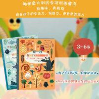 找一找:专注力训练图画书(3-6)全2册!意大利引进,色彩具有美感的图画书,不一样的视觉体验!培养专注力,观察力,思考