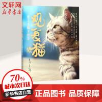 观复猫 中信出版社