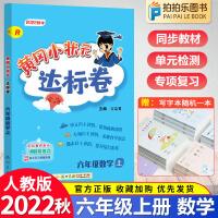 黄冈小状元达标卷六年级上册数学试卷人教版