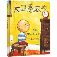 大卫惹麻烦 大卫不可以系列 0-3-6岁儿童绘本故事书 宝宝启蒙认知图画书 幼儿园宝宝早教读物 亲子共读睡前故事