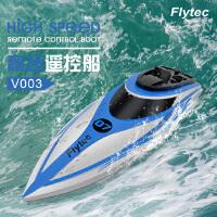 超大型遥控船快艇高速模型电动男孩儿童玩具无线防水上摇游艇轮船