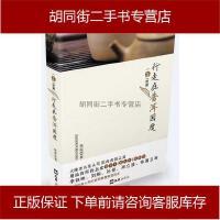 【二手旧书8成新】(茶世界 行走在普洱国度) 笨泥著 文汇出版社 9787549612864