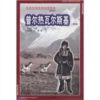 【二手旧书九成新】 普洱热瓦尔斯基 杜根成,丘陵 9787800694172 中国民族摄影艺术出版社