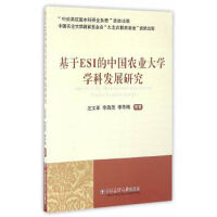 【BF】基于ESI的中国农业大学学科发展研究