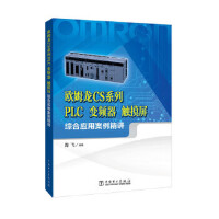 欧姆龙CS系列PLC、变频器、触摸屏综合应用案例精讲