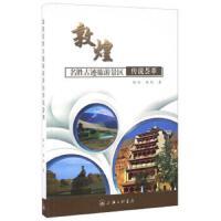 敦煌名胜古迹旅游景区传说荟萃 杨玲,陈钰 上海三联书店 9787542653802