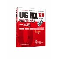 UG NX12.0中文版完全实战一本通