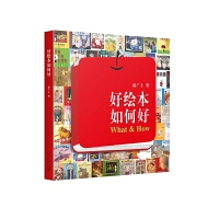 包邮《好绘本如何好》郝广才 帮助孩子解读绘本 儿童艺术启蒙书 教你了解绘本的秘密 提升孩子审美能力 读小库亲子育儿书