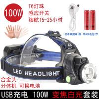户外led感应头灯强光充电变焦头戴手电筒亮夜钓捕鱼灯锂电矿灯