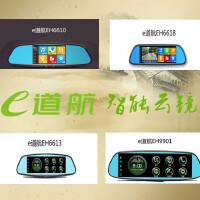 EH993 EH9901 EH9902 EH9906 EH996智能云镜 导航仪记录仪
