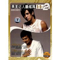 罗志祥/刘�u宏:天王达人酷炫风(超值珍藏系列 CD+DVD)