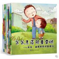 爸爸,素质很重要吗 全8册 3-6周儿岁儿童情绪管理好性格养成绘本 一套提升宝宝素质每天进步的幼儿绘本故事书图画书儿童绘本读物分享