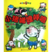 小猪唏哩呼噜/小布头丛书 孙幼军小学生课外阅读物书/教辅 博库网