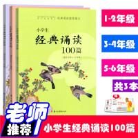 小学生经典诵读100篇 共3本 1-2年级 3-4年级 5-6年级 经典阅读与名师指导 一二三四五六年级小学语文阅读古