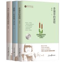 送你一片月光/香蒲草的旅程/为什么要把时光留住3册 鲁迅文学奖获奖作家青少经典 中国当代散文 10-15岁六七八九年级