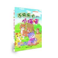 乐读第二季:好故事养成好性格・乐读123――不快乐的小喵喵(适合7~10岁,在精美的画图中启蒙阅读,在温情的故事里养成性