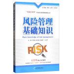 风险管理基础知识