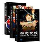 DC漫画合集(超人+正义联盟+神奇女侠)(套装共三册)