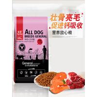 【支持礼品卡】狗粮20KG40斤泰迪金毛萨摩拉布拉多成犬幼犬小型中型大型犬通用型 s8f