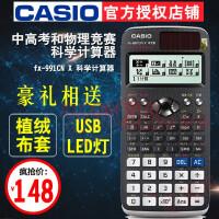 卡西欧(CASIO)fx-991CN X中文版 函数科学计算器物理化学竞赛 大学生考研考试大屏多功能