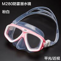 潜水镜 浮潜泳镜三宝儿童面罩 眼镜近视深潜装备游泳 280防雾潜水镜 -粉白