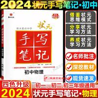 2021版衡水重点中学状元手写笔记初中物理升级版5.0 八九年级中考物理辅导资料书