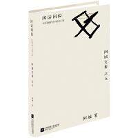 闲话闲说: 中国世俗与中国小说