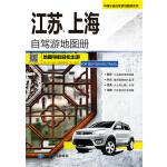 2017中国分省自驾游地图册系列――江苏、上海自驾游地图册