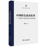 中��特色政治��理――中��共�a�h��陶�正��性的探索(��家治理���)