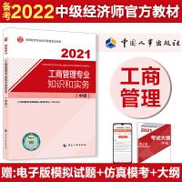 2021经济师中级 经济专业技术资格考试 工商管理专业和实务(中级)2021 中国人事出版社