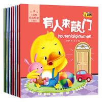 小脚鸭成长保护小绘本全10册 0-1-2-3岁亲子共读早教启蒙认知图书籍 培养孩子生活好习惯故事读物 成长足迹/体验成长 插座上的洞