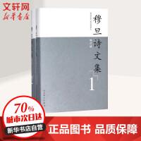 穆旦诗文集(增订版) 人民文学出版社