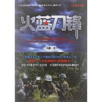 【二手旧书8成新】火蓝刀锋 冯骥 中国三峡出版社 9787802238282