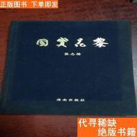 【二手9成新】国宝花黎(8开精装本)2007年1版1印 全彩精印画册黄花梨家具