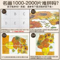 梵高名画成人拼图1000/2000片成年减压向日葵平图益智风景画纸质
