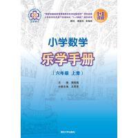 小学数学乐学手册 六年级上册(新版)