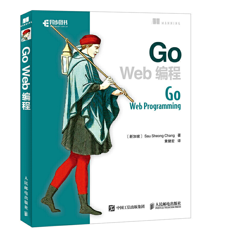 Go Web编程Go语言Web开发实战教程 囊括了关于Go Web应用开发和部署的全部知识