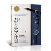 写字的力量系列:21天美字计划