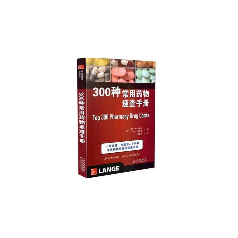 300种常用药物速查手册 张惠娟主译 2018年4月出版 平装 版次1 9787543337862 天津科技翻译出版有限公司