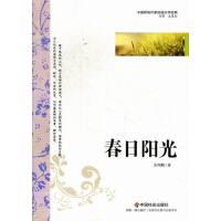 全新正版图书 春日阳光 朱闻麟 中国社会出版社 9787508739267 人天图书专营店